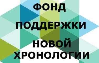 ФОНД НХ